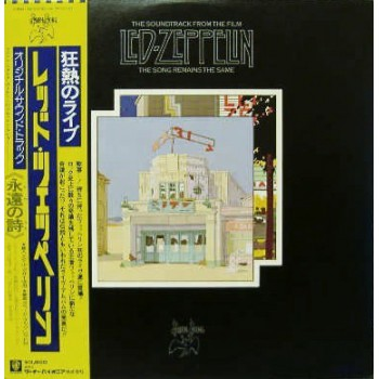 Led Zeppelin ‎– The Soundtrack From The Film The Song Remains The Same OBI (Swan Song ‎– P-5544*5N)  ( LP )