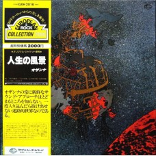 Osanna – Landscape Of Life OBI (Seven Seas – GXH2016) ( LP )