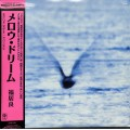 Ryo Fukui ‎– Mellow Dream OBI (Solid Records ‎– SOLID-1024) NEW (LP)