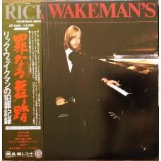 Rick Wakeman – Rick Wakeman's Criminal Record  (A&M Records – GP 2060) 1St Press ( LP )