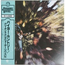 Creedence Clearwater Revival ‎– Bayou Country (Fantasy ‎– VIP-5055) ( LP )