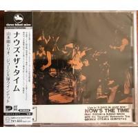 Isao Suzuki & Sunao Wada  The Tsuyoshi Yamamoto Trio, George Otsuka Quintet +2 – Now's The Time OBI (Three Blind Mice – TBM-29, CMRS-0123) CD NEW(Sealed) ( CD )