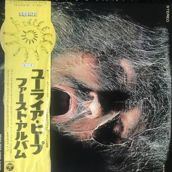 Uriah Heep - ...Very 'Eavy ... Very 'Umble ( LP )